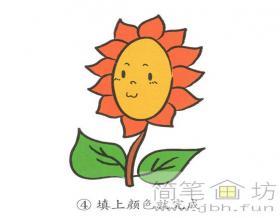 简单的步骤教你画美丽的向日葵简笔画【彩色】