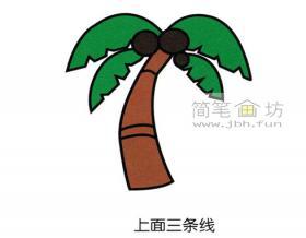 椰树简笔画彩色教程