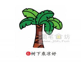 儿童学画画:椰子树的简笔画画法步骤教程【彩色】